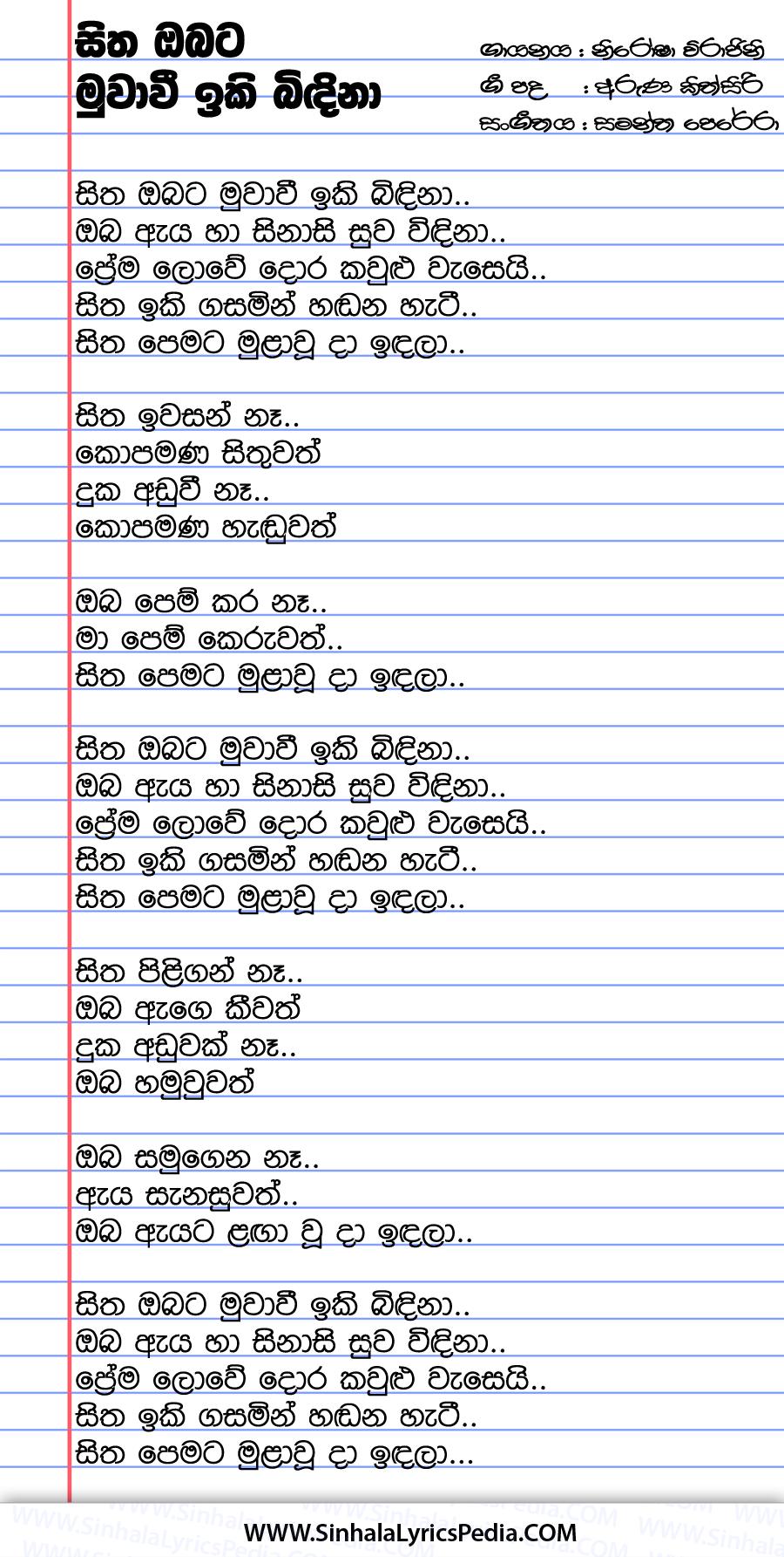 Sitha Obata Muwa Wee Ikibidina Song Lyrics