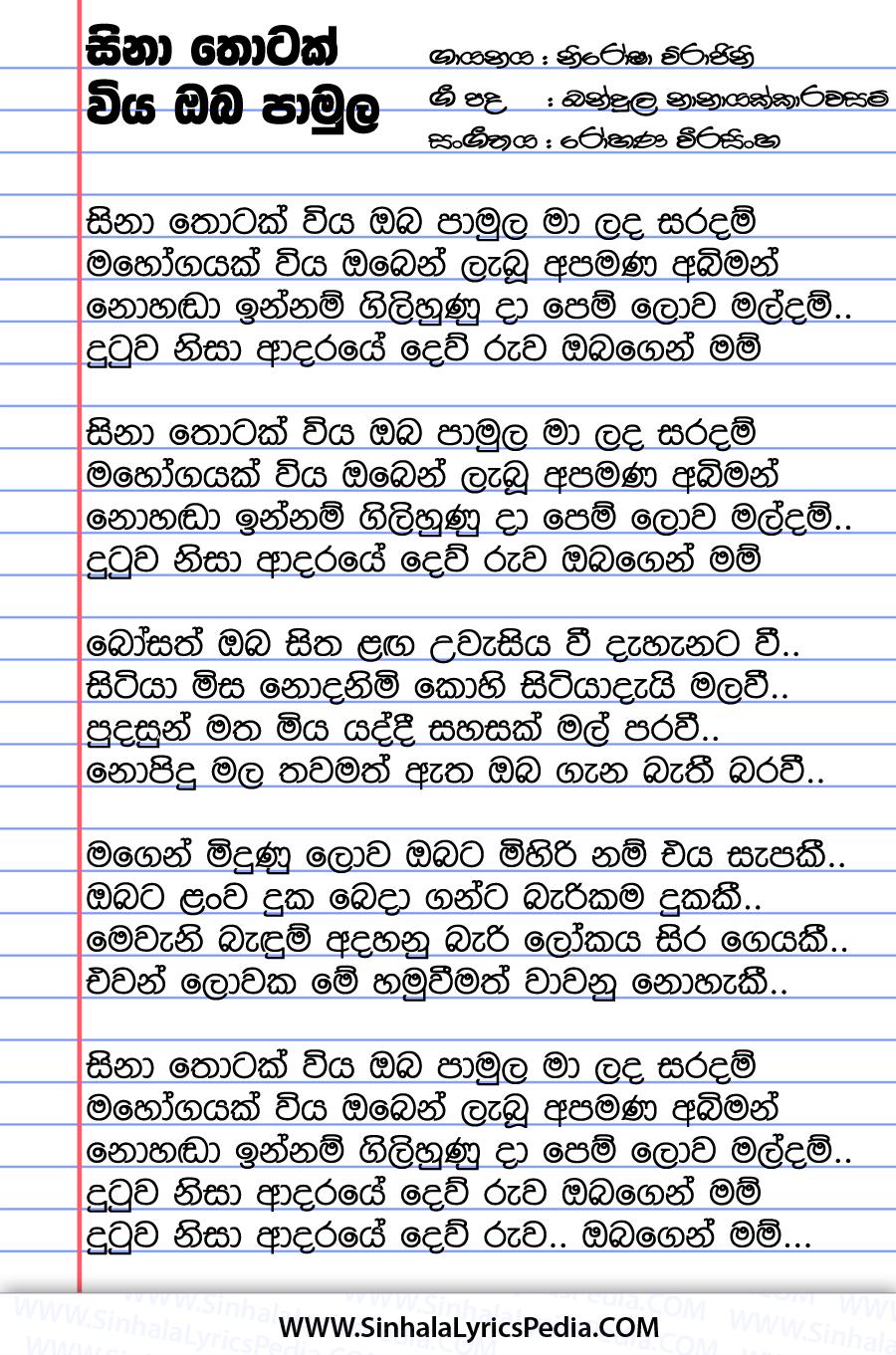 Sina Thotak Wiya Oba Pamula Song Lyrics