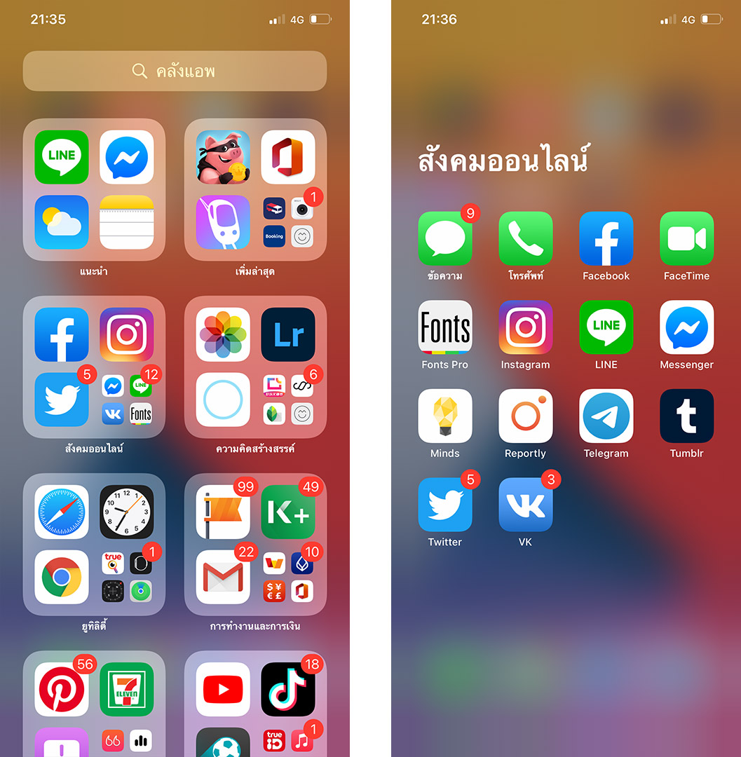 ios14-remove-app-iphone-02