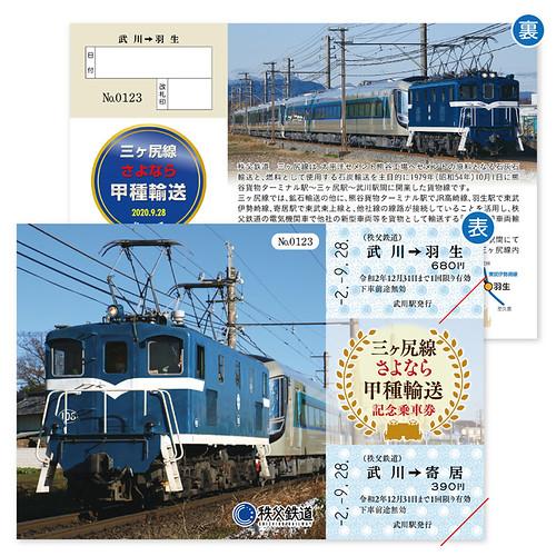 【9/28発売】「三ヶ尻線さよなら甲種輸送記念乗車券」