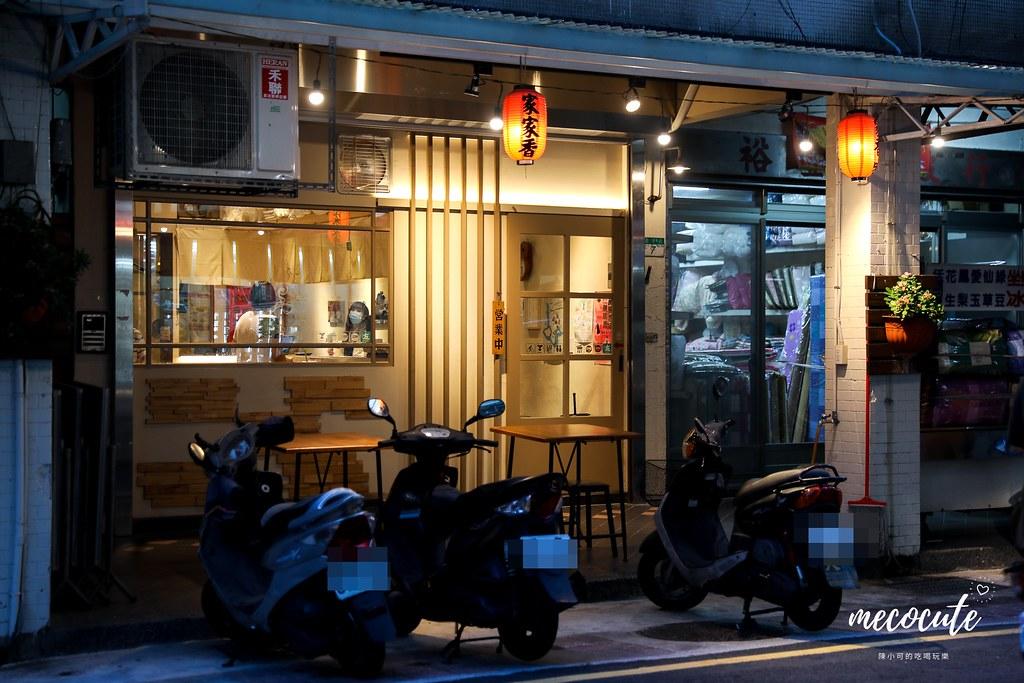 台北,台北好吃滷肉飯,台北美食,家香味食堂,家香味食堂滷肉飯,家香味食堂菜單,萬華,萬華美食 @陳小可的吃喝玩樂