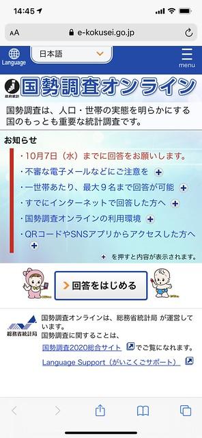 国勢調査のネット画面