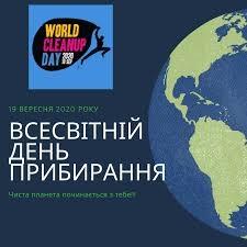 Всесвітній день прибирання
