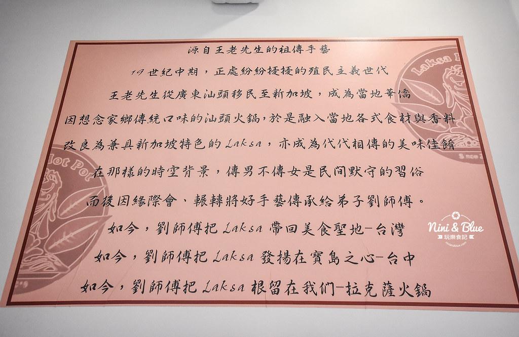 拉克薩 菜單 台中火鍋海鮮帝王蟹 新加坡叻沙10