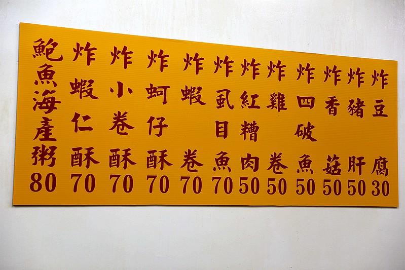嘉義鮑魚海產粥台北大橋頭延三夜市宵夜小吃延平北路美食10