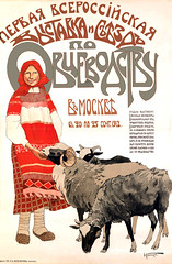 KOMAROV, A. First All-Russia Exhibition and Congress on Sheep Breeding, Moscow, 1912