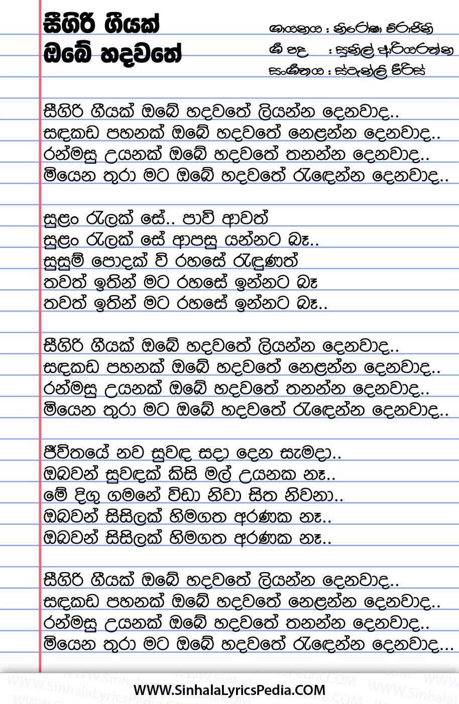 Seegiri Geeyak Obe Hadawathe Song Lyrics