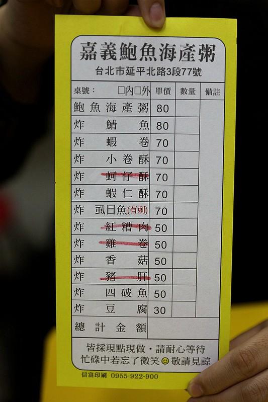 嘉義鮑魚海產粥台北大橋頭延三夜市宵夜小吃延平北路美食07