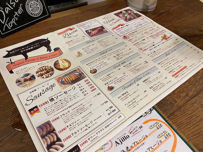 サル・ベーコン江坂本店_menu2