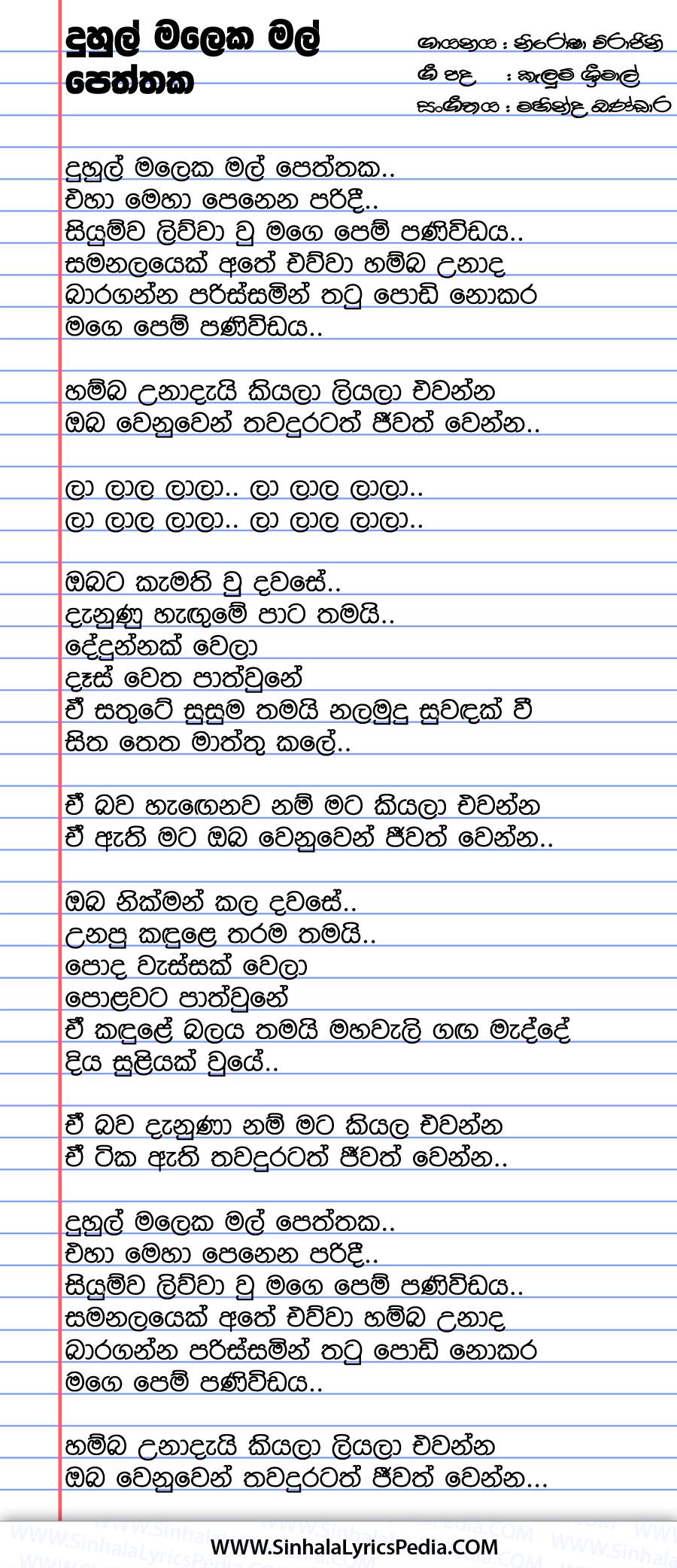 Duhul Malaka Mal Peththaka Song Lyrics