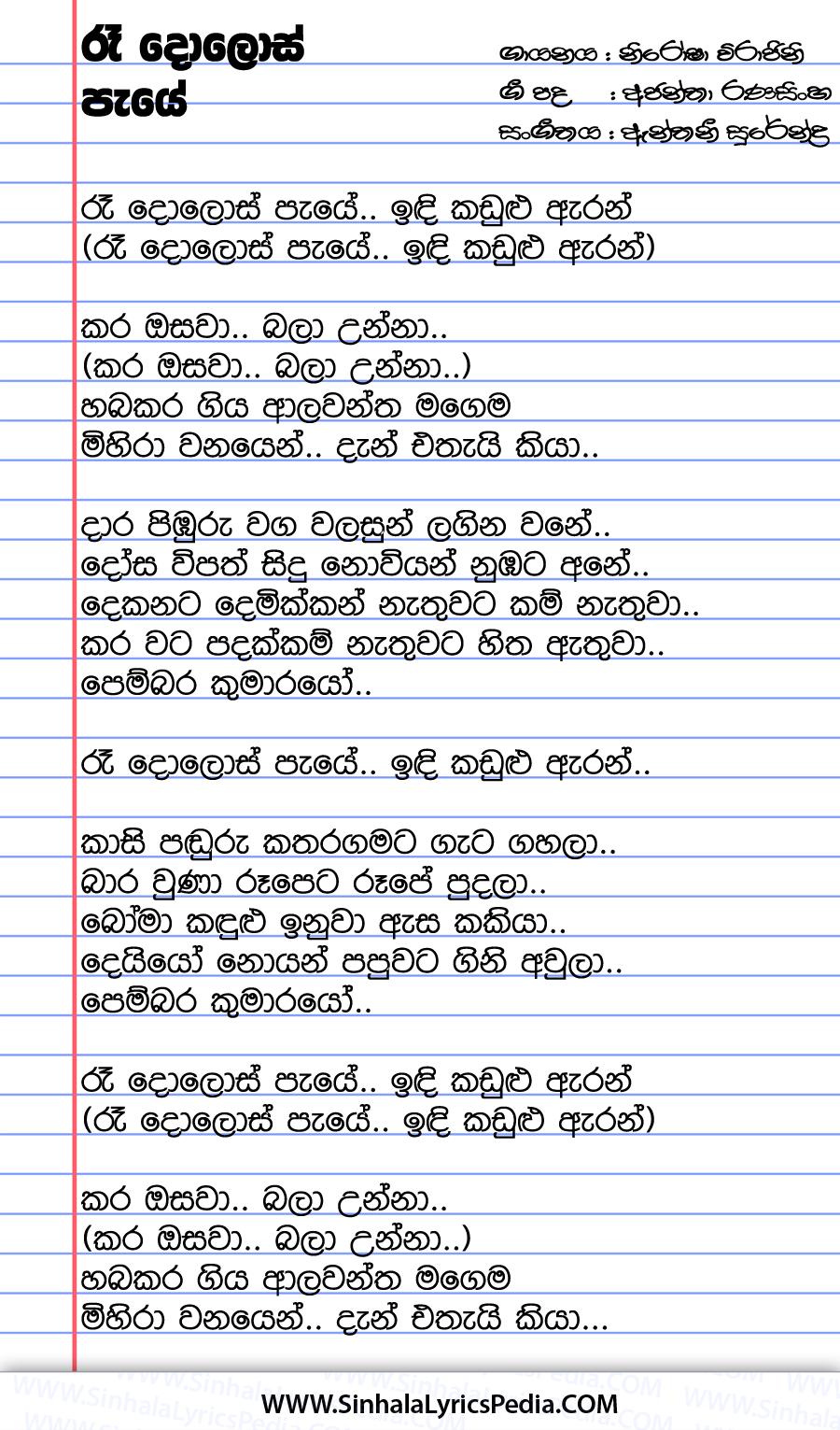 Ra Dolos Paye Song Lyrics