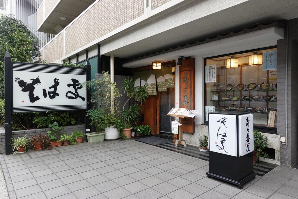 寿々喜屋(椎名町)