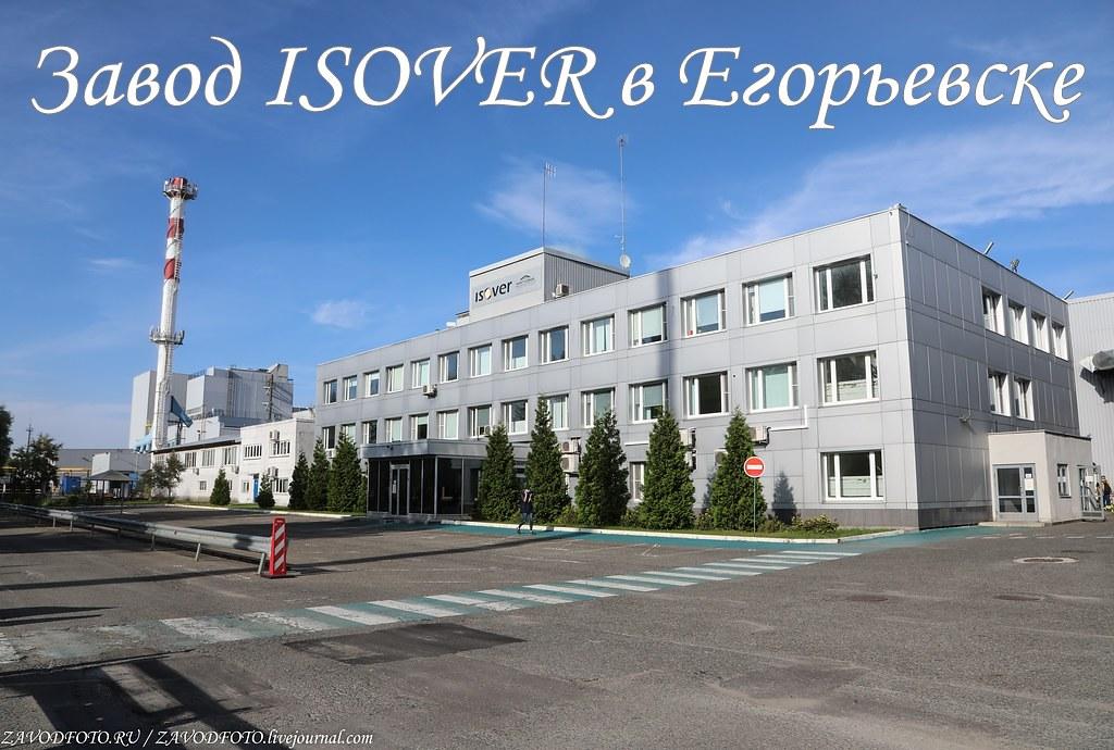 Завод ISOVER в Егорьевске