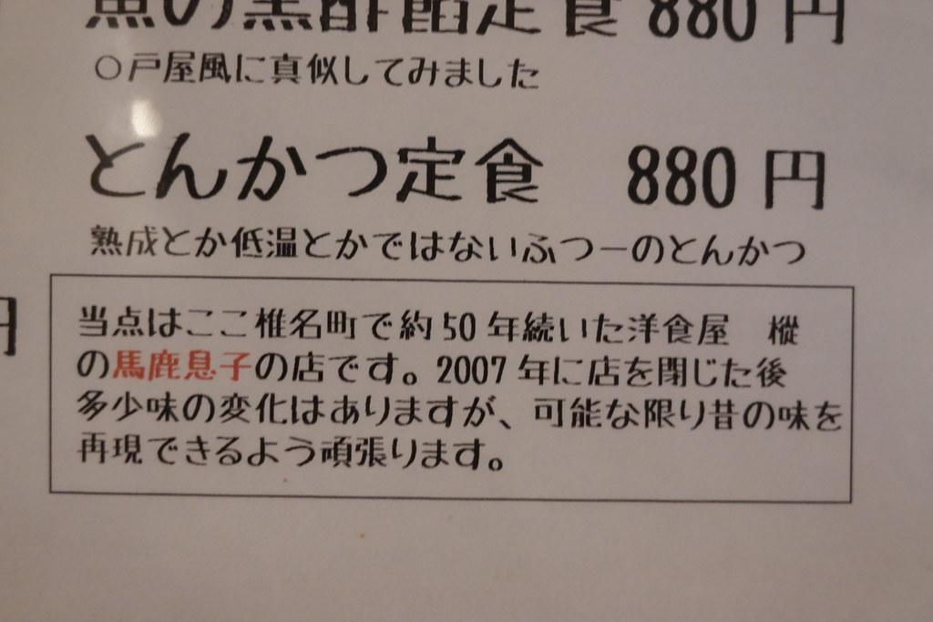 鐵八(椎名町)