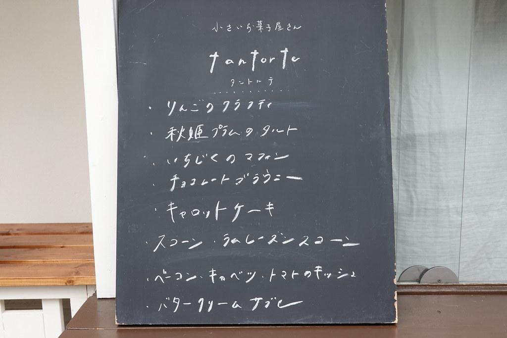 tantorte(要町)