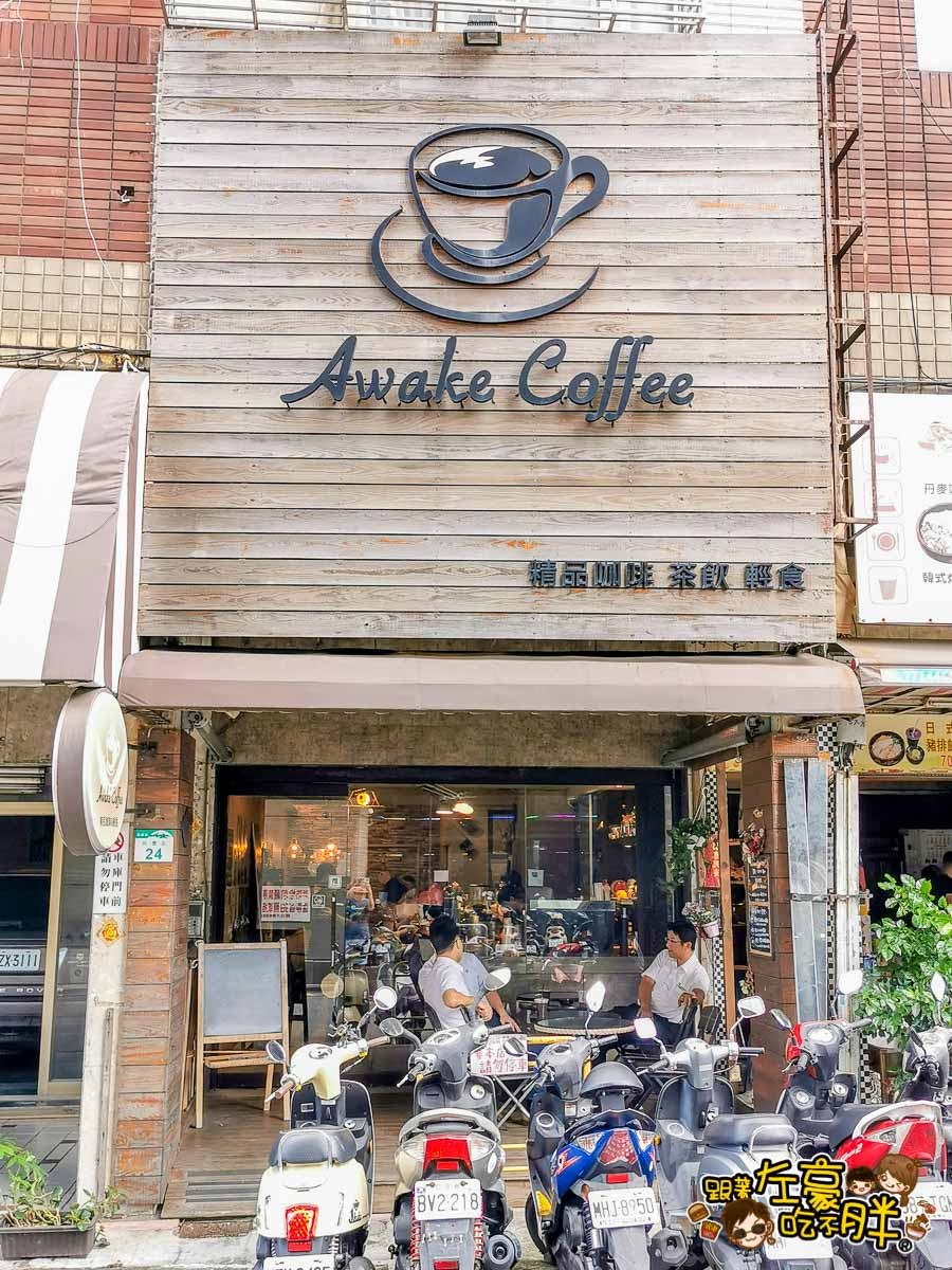 awake coffee前鎮咖啡店獅甲站美食-22