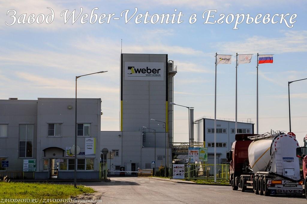 Завод Weber-Vetonit в Егорьевске