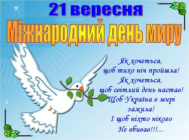 День Миру - 2020
