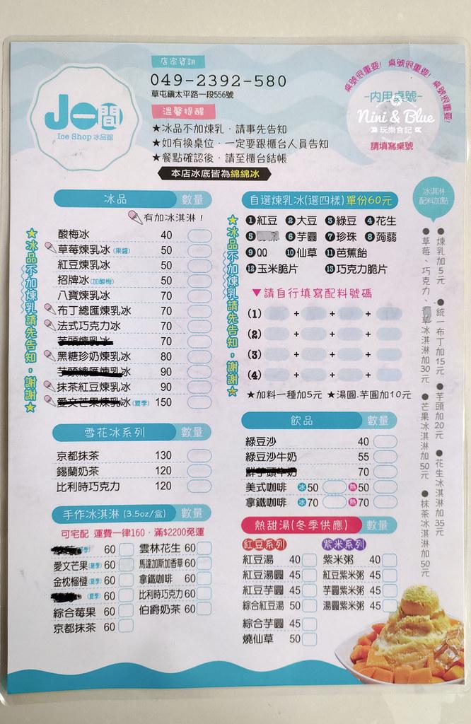J一間冰品館 草屯美食01