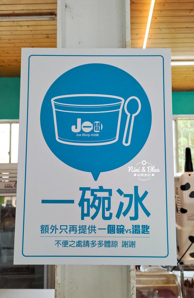 J一間冰品館 草屯美食04