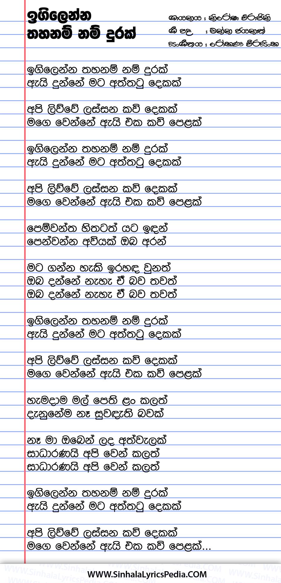 Igilenna Thahanam Nam Durak Song Lyrics