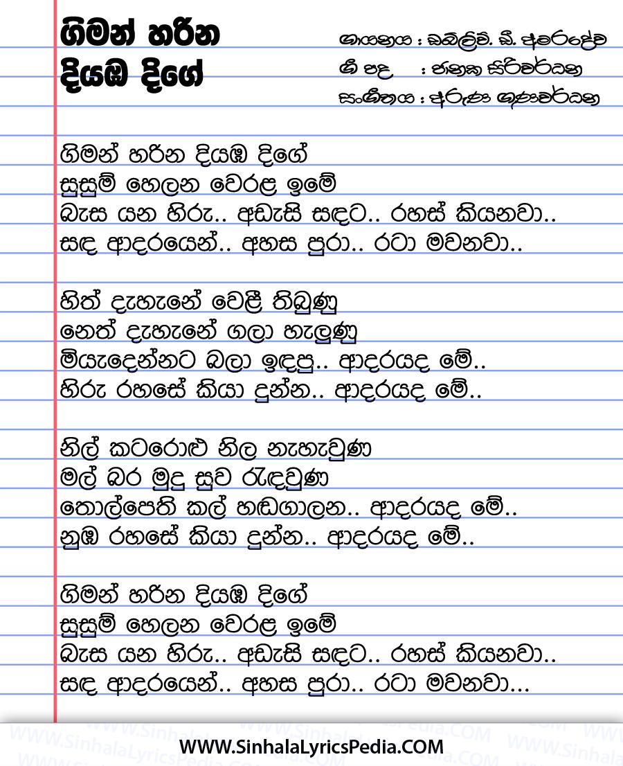 Giman Harina Diyamba Dige Song Lyrics