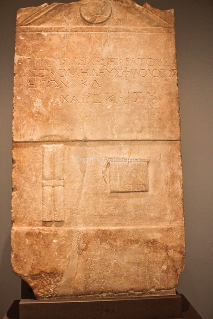 Funerary Stele for Prouses the Philologist (Athens, Greece)