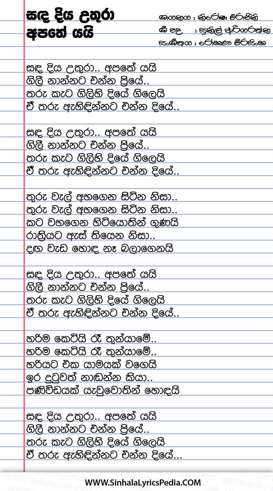 Sanda Diya Uthura Apathe Yai Song Lyrics