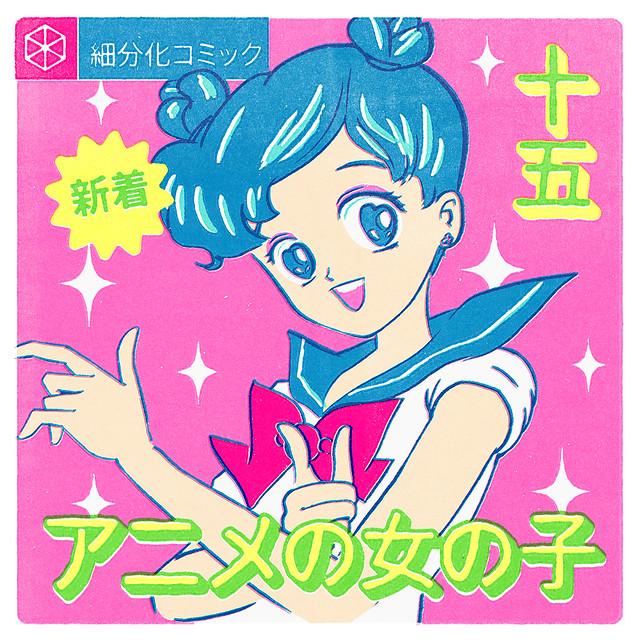 Anime Girl (2020)