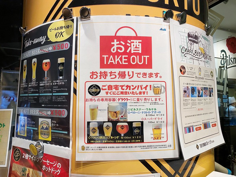 TOKYO隅田川ブルーイング バルstyle_beer takeaway