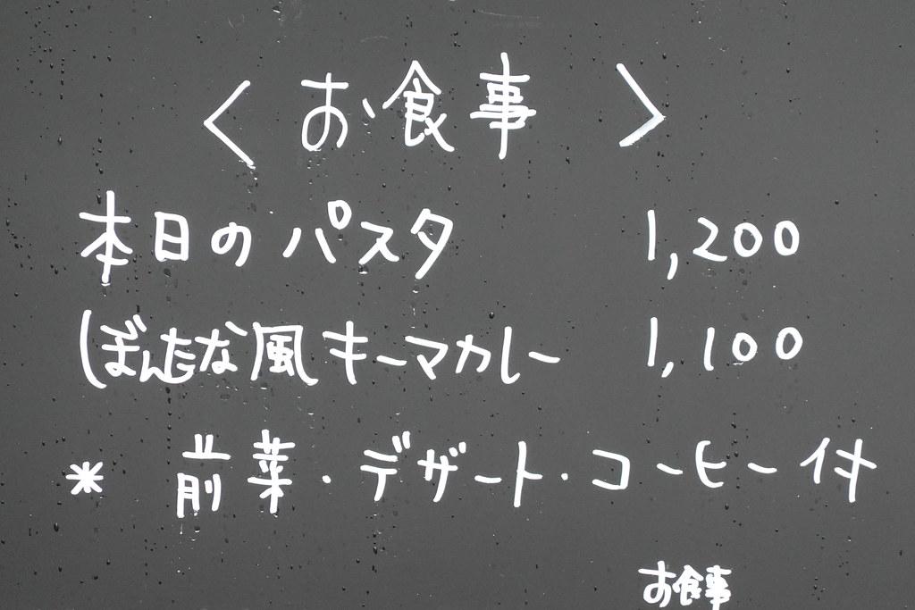 ぼんたな(桜台)
