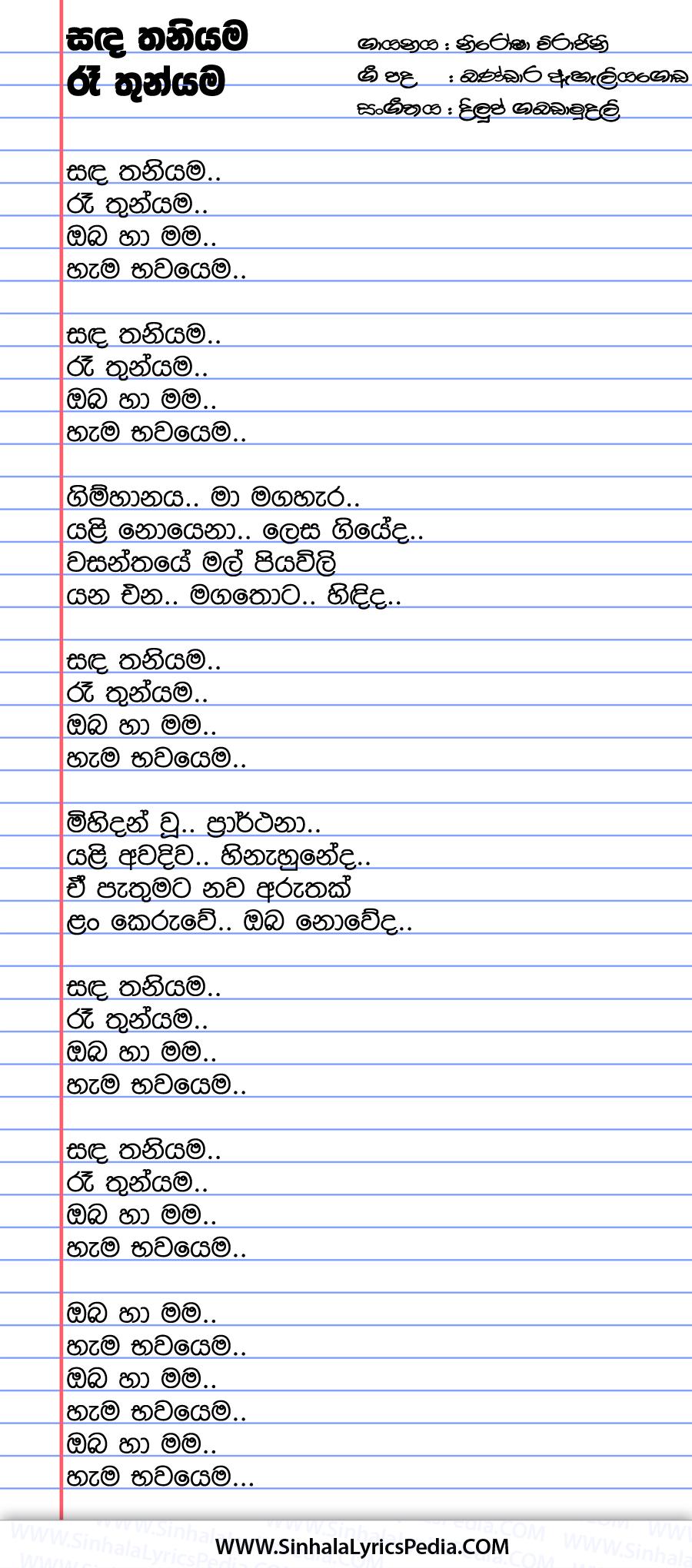 Sanda Thaniyama Re Thun Yama Song Lyrics