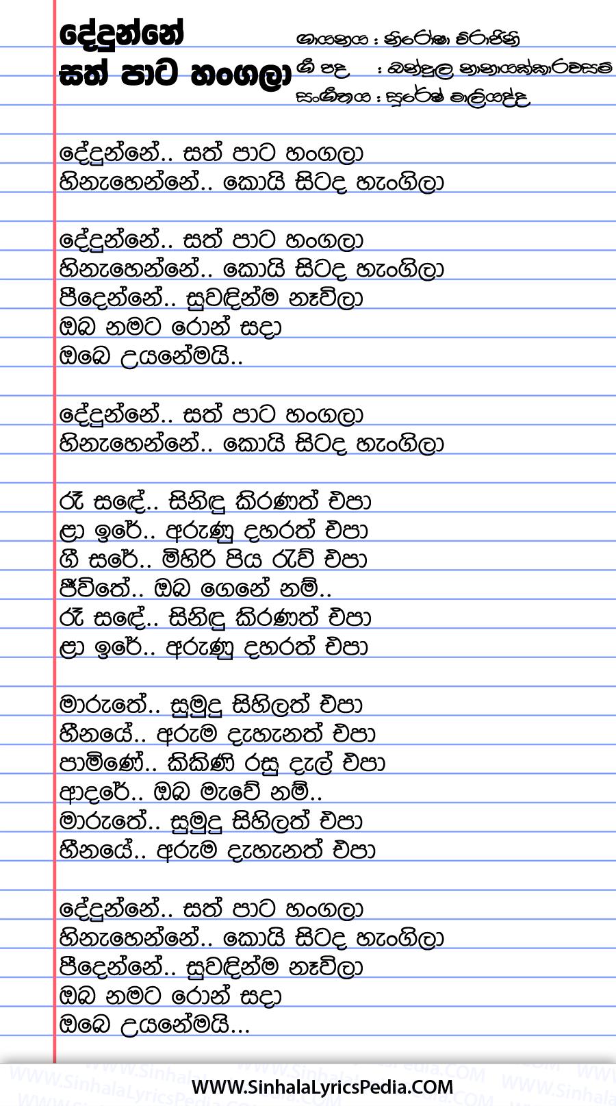 Dedunne Sath Pata Hangala Song Lyrics