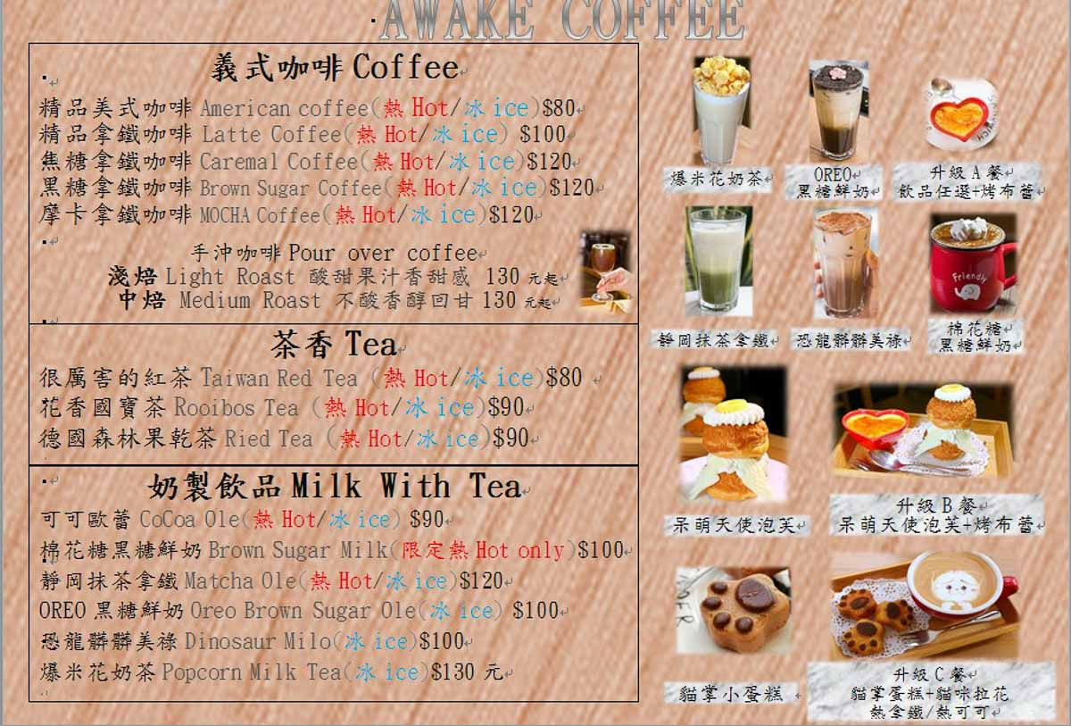 aw咖啡廳菜單-2
