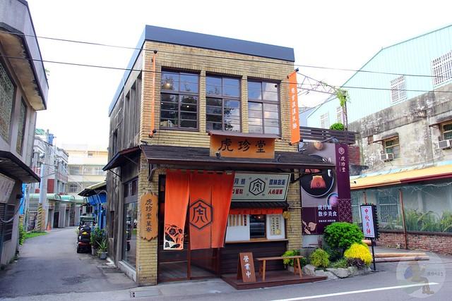 虎珍堂菓寮店
