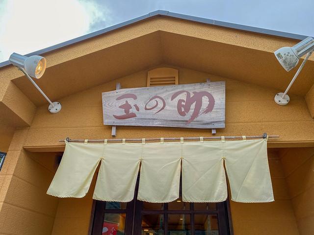 Restaurant's Sign