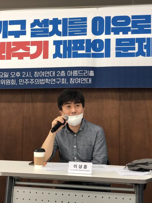 EF20200921_좌담회_삼성 부영 재벌봐주기 재판2