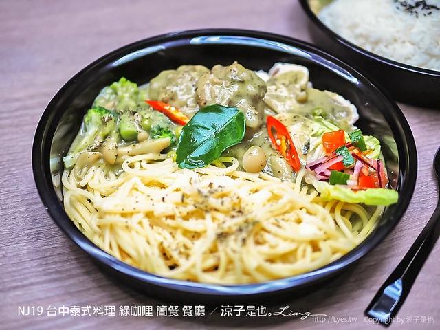 nj19 台中泰式料理 綠咖哩 簡餐 餐廳