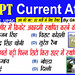 13 Sept current Affairs in Hindi
