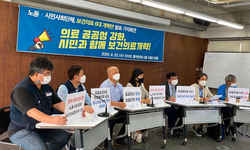 20200923_사진_보건의료6대 개혁안 발표 기자회견
