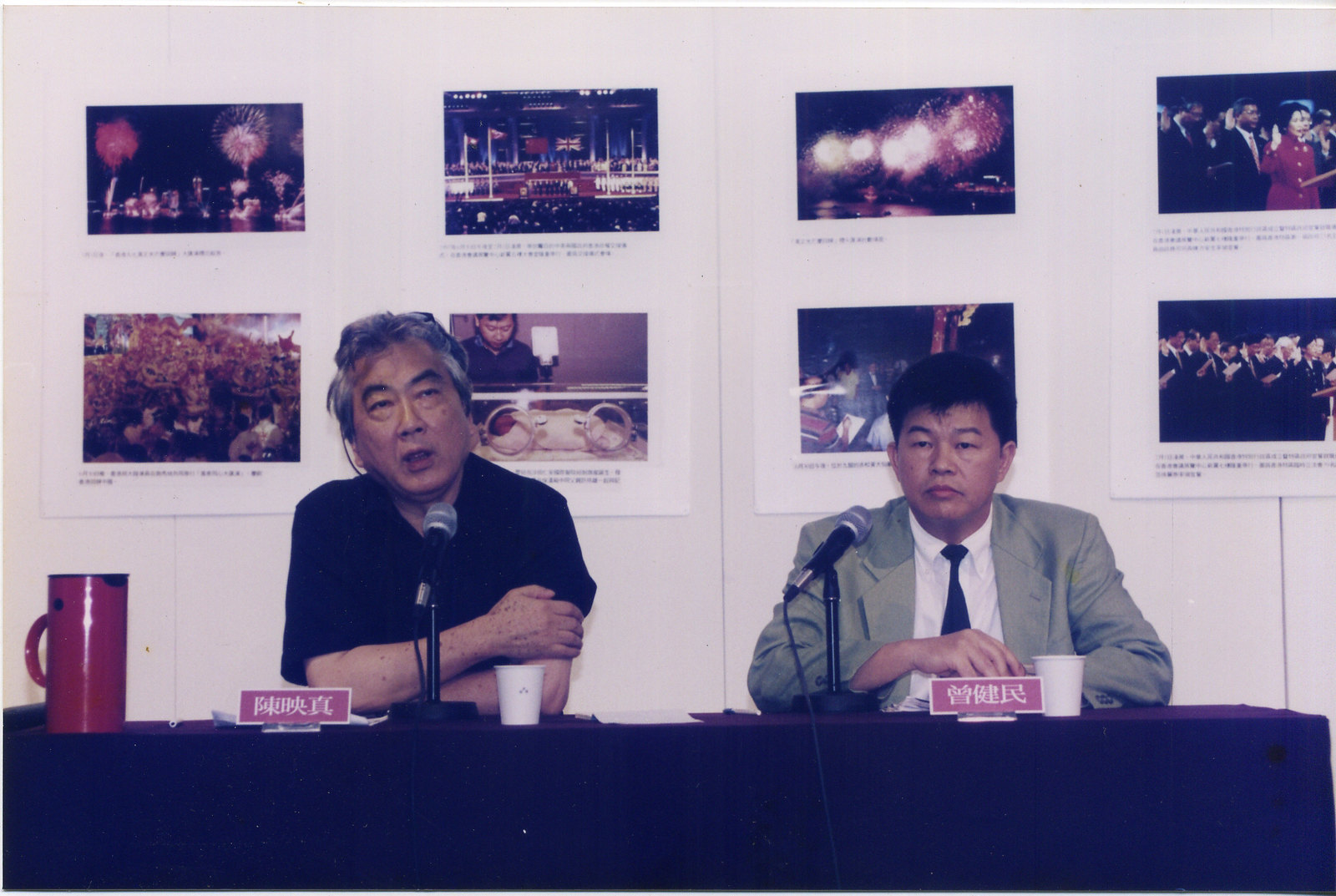1997香港回歸當年,人間出版社和台灣社會科學研究會合辦了「香港155年歷史照片展」,圖左為陳映真,右為曾健民。(照片提供:曾醫師追思紀念會籌備組)