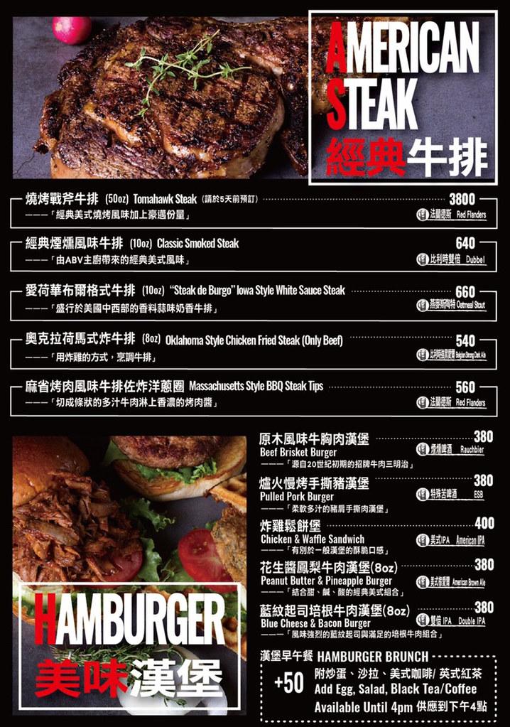 台北東區ABV美式餐廳排餐早午餐菜單menu酒品價格訂位低消費 (2)