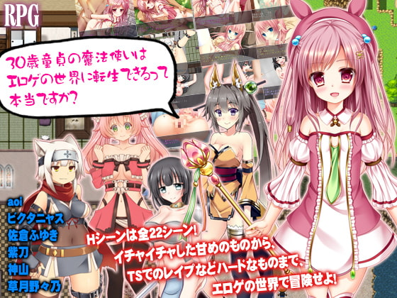 Is it True That 30 Year Old Virgin Wizards Can Reincarnate in an Eroge World?