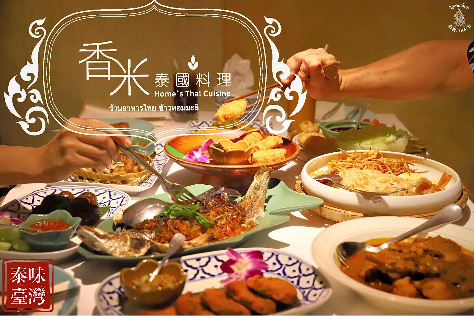 因為用心堅持,保留傳統價值《香米泰國料理Home's Thai Cuisine》