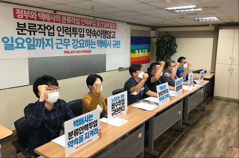 20200923_정부와 택배사 분류작업 인력투입 중간실태 발표 기자회견