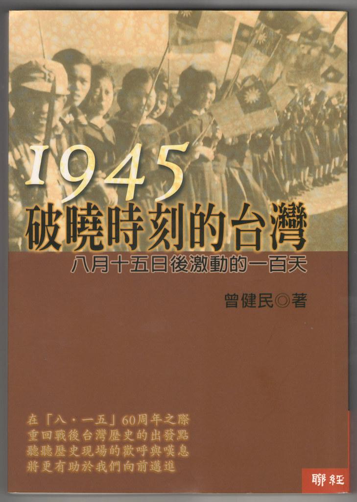 曾醫師認為,1945-1949的光復五年史,見證了台灣人民通過中國人民戰爭而成為主體的歷史經驗,使使中國革命內在於台灣社會。(圖為曾健民所著《破曉時刻的台灣:八月十五日後激動的一百天》一書)