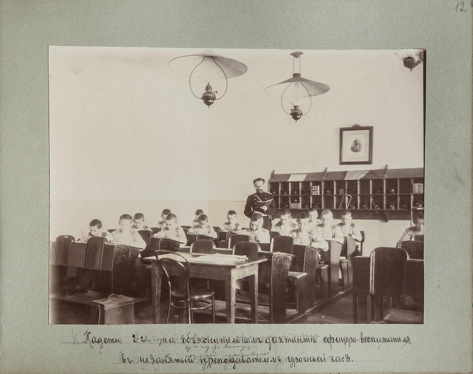 12. Кадеты в классе на уроке