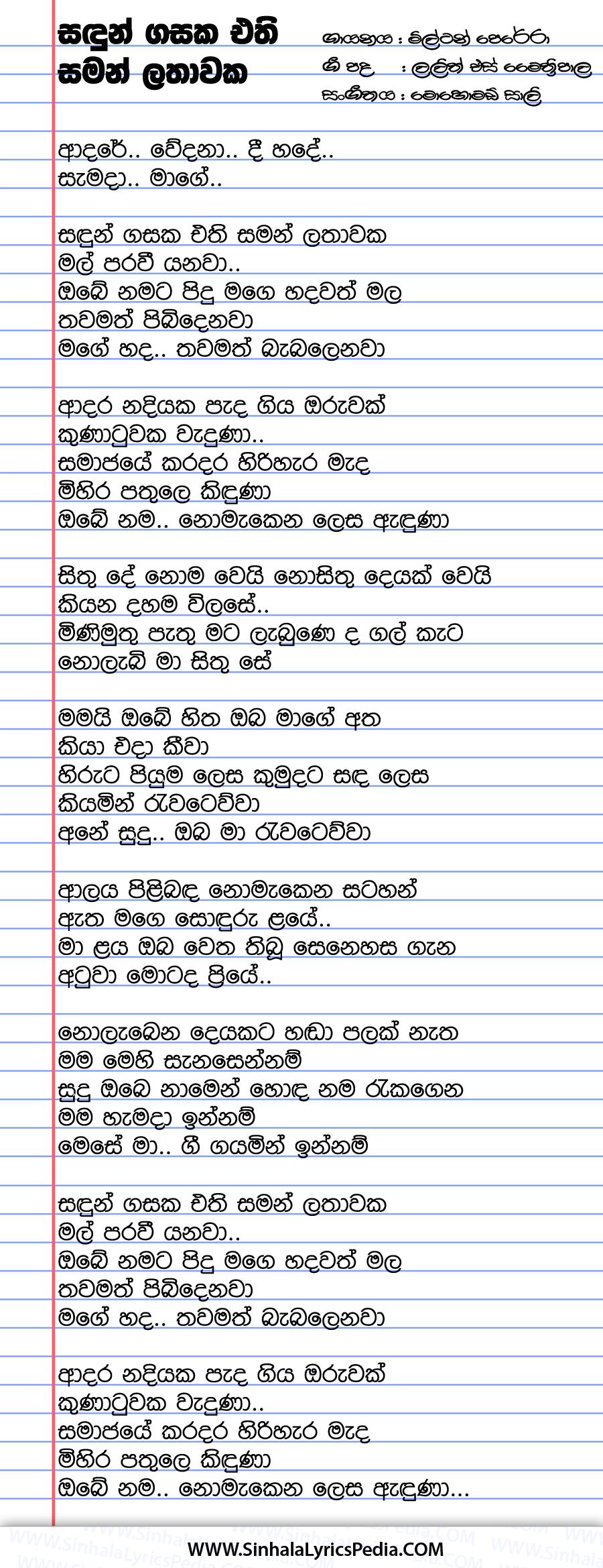 Sandun Gasaka Ethi Saman Lathawaka Song Lyrics