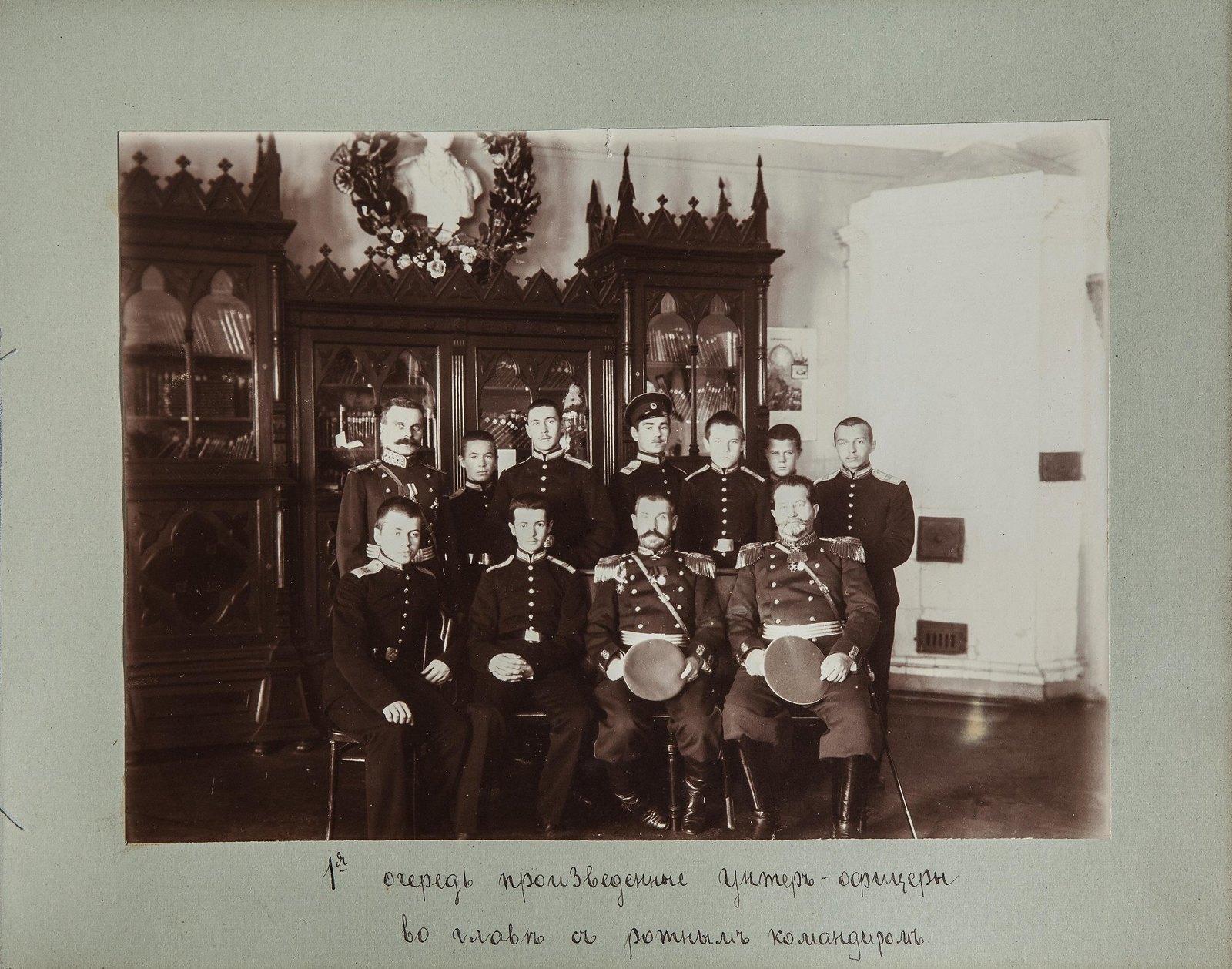 08. Унтер-офицеры с ротным командиром