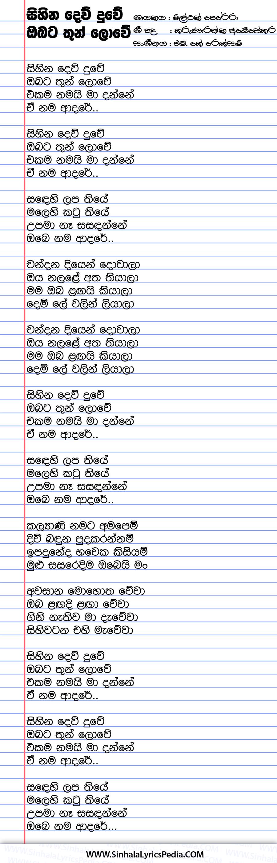Sihina Dew Duwe Obata Thun Lowe Song Lyrics